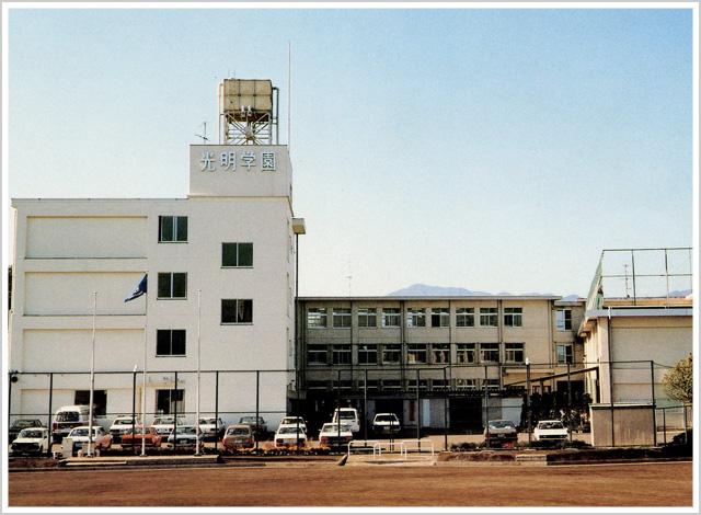 光明学園相模原高等学校